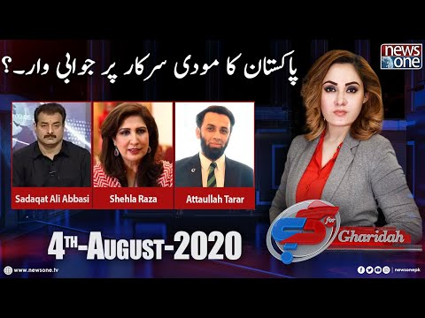 G for Gharida - Tuesday 4th August 2020