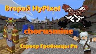 Играем с другом на сервере Chorusmine!