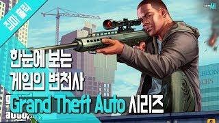 한눈에 보는 게임의 변천사, GTA 시리즈 [집마] (Evolution of Grand Theft Auto)