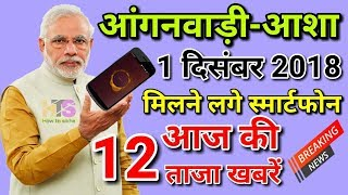 Anganwadi Asha Worker Latest Today News Hindi Salary / Vetan 2018 | आंगनवाड़ी आशा सहयोगिनी न्यूज़