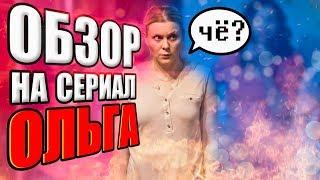 """ОБЗОР НА СЕРИАЛ """"ОЛЬГА"""""""