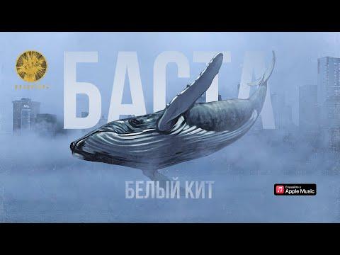 Баста - Белый кит (12 января 2021)