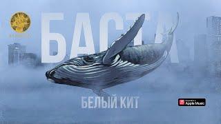 Баста – Белый кит
