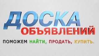 видео Доска объявлений Дагестана