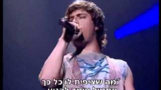 voy por mas-israel-