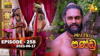 Maha Viru Pandu | Episode 258 | 2021-06-17 Thumbnail