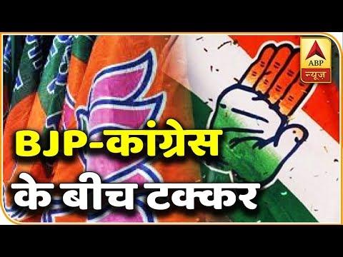Madhya Pradesh Election 2018: बहुमत की तस्वीर अभी भी साफ नहीं, बीजेपी-कांग्रेस के बीच है टक्कर