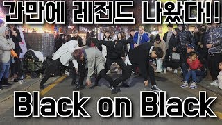 [KPOP IN PUBLIC][관객댄스 TOP1] 레전드다!! NCT 2018 - Black on Black (블랙온블랙) Dance Cover 커버댄스 4K