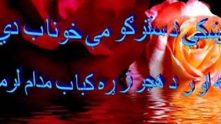 Pashto New Tappy Rahman Kharotay Gulab Katawazay