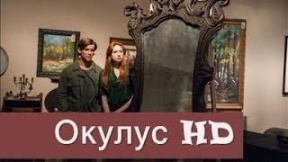 Окулус - Русский трейлер HD (2014)