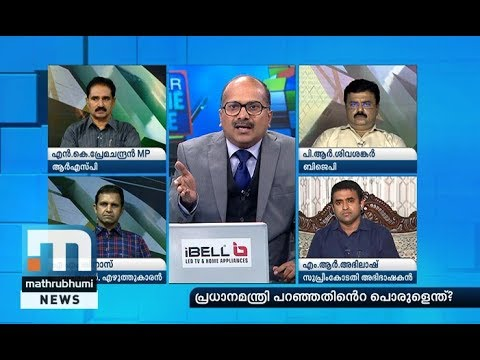 What Did PM Mean In His Independence Day Address?| Super Prime Time| Part 1| Mathrubhumi News