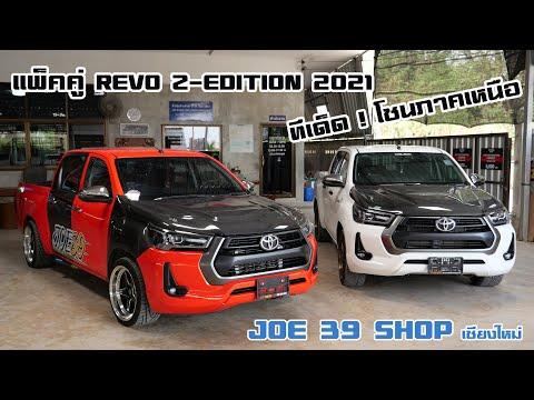 แพ็คคู่ Revo Z-EDITION ทีเด็ดจากสำนักแต่งชื่อดัง โซนภาคเหนือ JOE 39 SHOP เชียงใหม่ : รถซิ่งไทยแลนด์