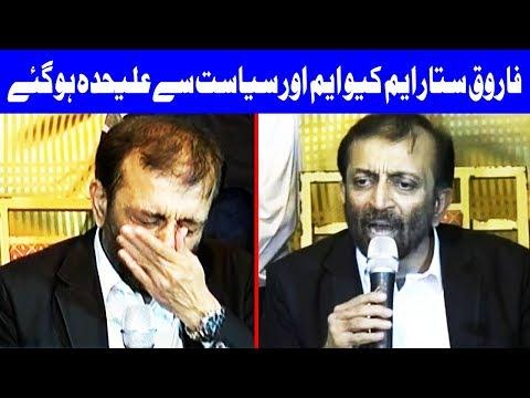 BREAKING - Farooq Sattar quits MQM-Pakistan and politics - Dunya News