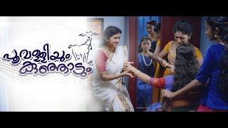 poovalliyum-kunjadum-song-new-malayalam-movie-songs-2019-song
