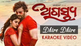 Dhire Dhire | Karaoke Video | HD | Agastya | Odia Movie | Anubhav Mohanty | Jhilik Bhattacharjee