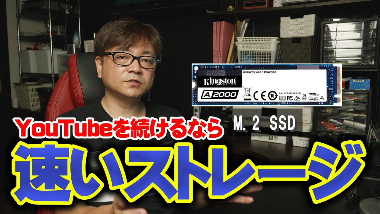 YouTubeを続けるには早いストレージを!M.2 SSDを増設してみた【No.021】