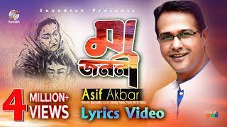 Maa Jononi -By- Asif Akbar (Lyrics Video) Soundtek