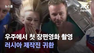 우주에서 첫 장편영화 촬영…러시아 제작진 귀환 / JTBC 뉴스룸