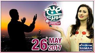 Dua Kay Adaab | Subah Saverey Samaa Kay Saath | SAMAA TV | Madiha Naqvi | 26 May 2017