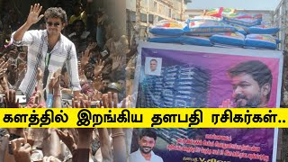 Vijay fans donates 150 rice bags to the daily wage workers - 01-04-2020 Tamil Cinema News