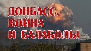 Донбасс, война и балаболы (18+)