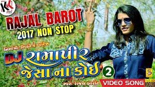 Rajal Barot || DJ RAMAPIR JESHA NA KOI Part: 2 ( RAMAPIR DJ 2017 NON STOP)