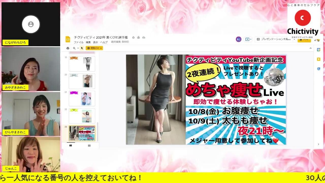 チクファンLIVE特別公開「美くびれ選手権」