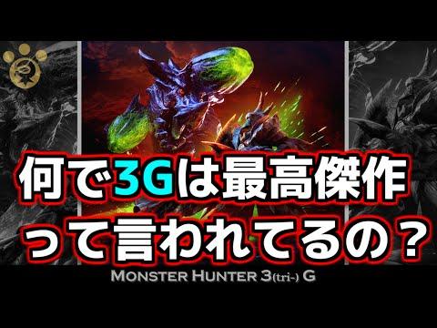 【MH3G】モンハン3Gが最高傑作って言われてるけど何で?【モンハン3G】