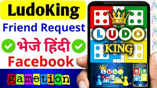ludo king me friend request kaise bheje | Facebook | ludo king app game khele ||  2020