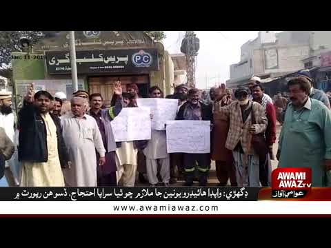 Dighri: WAPDA HYDRO UNION employees protest in favor of their demands!