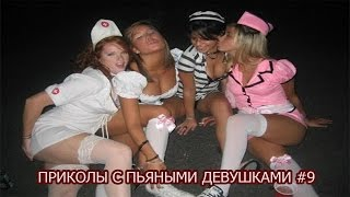 Fun with drunk girls.HUMOR,FUNNY,ENTERTAINMENT