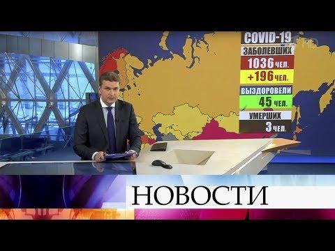 Выпуск новостей в 18:00 от 27.03.2020