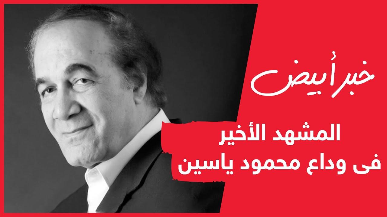 المشهد الأخير فى وداع محمود ياسين
