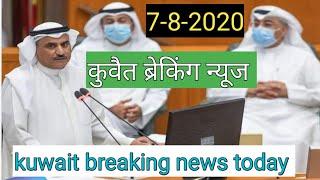 Kuwait breaking news today,kuwait today news,kuwait city news