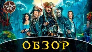 Пираты Карибского Моря: Мертвецы не рассказывают сказки Обзор