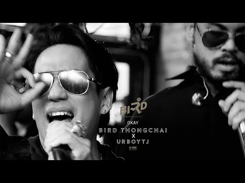 OKAY - BIRD THONGCHAI X URBOYTJ【OFFICIAL LYRIC】