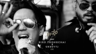 Download OKAY - BIRD THONGCHAI X URBOYTJ【OFFICIAL LYRIC】 MP3 song and Music Video