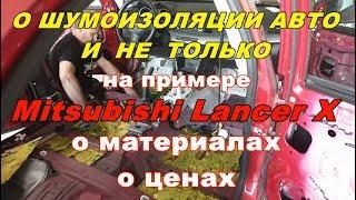 О ШУМОИЗОЛЯЦИИ АВТО И НЕ ТОЛЬКО, на примере  Mitsubishi Lancer X, о материалах, о ценах...