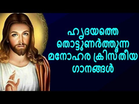 Most Beautiful Christian Devotional Songs  Malayalam Christian Devotional Songs