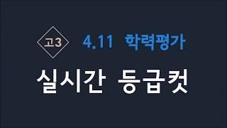 [메가스터디] 2018 4월 모의고사 등급컷 공개! (…