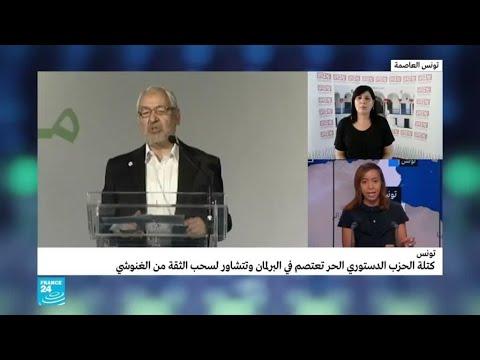 تونس: ماذا عن التحرك البرلماني لعزل الغنوشي؟  - نشر قبل 25 دقيقة