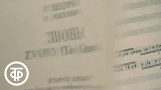 Композитор Родион Щедрин (1978)