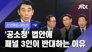 """[2021 신년토론] 김용민 """"공소청 법안 발의""""…금태섭·진중권·정한중은 '반대' 왜? / JTBC News"""