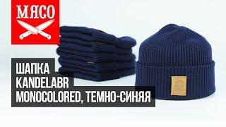 Шапка Kandelabr - Monocolored, Темно-Синяя. Обзор