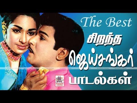 The Best JaiShankar songs சிறந்த ஜெய்சங்கர் பாடல்கள்