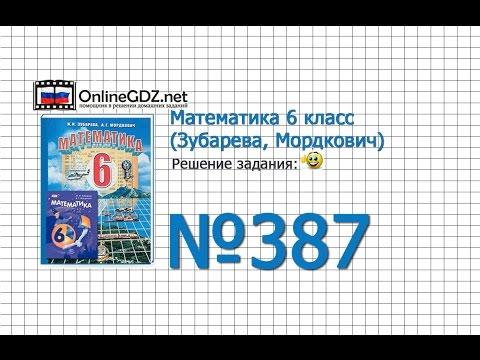 Задание № 387 - Математика 6 класс (Зубарева, Мордкович)