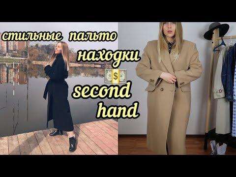 СТИЛЬНЫЕ ПАЛЬТО ИЗ СЕКОНД ХЕНДА