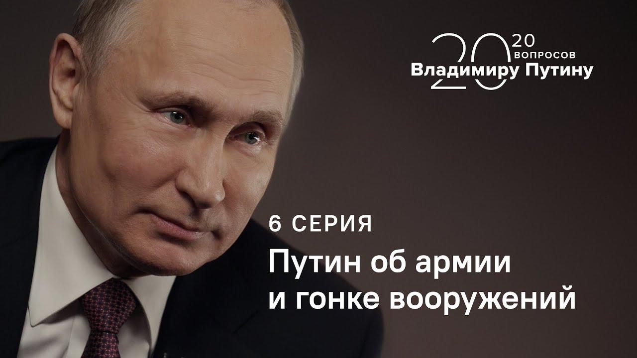 20 вопросов Владимиру Путину: Об армии и гонке вооружений
