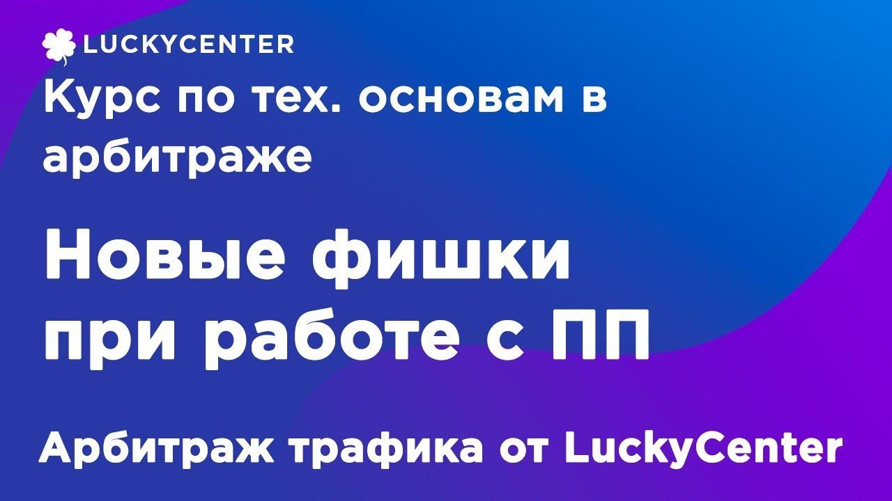 Арбитраж трафика от LuckyCenter