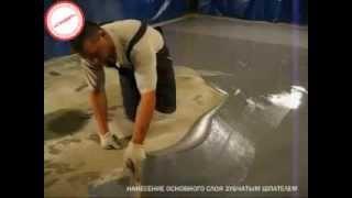 Наливной пол - 4.2.Основной слой(http://polnalivnoi.ru пол, краски, лак, наливной пол, грунтовка, пропитки, фасадная краска, резиновые покрытия, краска..., 2013-11-04T11:47:59.000Z)